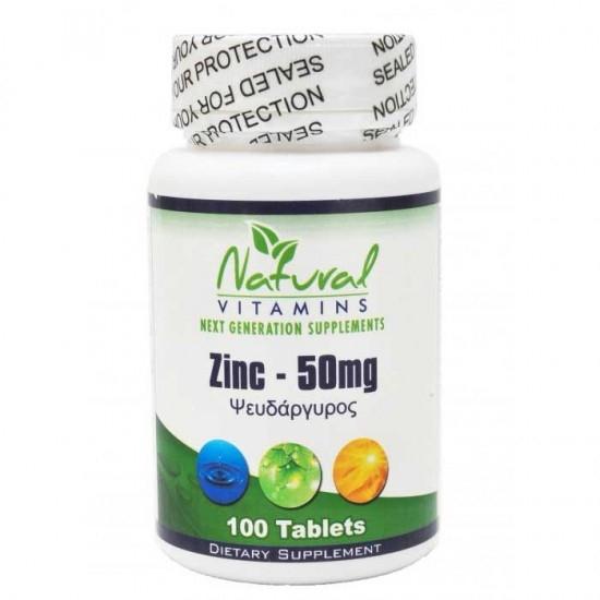 Natural Vitamins Zinc - 50mg 100tabs - Ψ